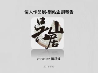 個人作品 展 - 網站企劃報告