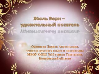 Осинцева Лариса Анатольевна,  учитель русского языка и литературы