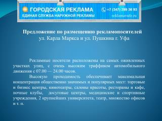 Предложение  по размещению  рекламоносителей ул . Карла Маркса и ул. Пушкина г. Уфа