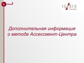 Дополнительная информация о методе Ассессмент-Центра