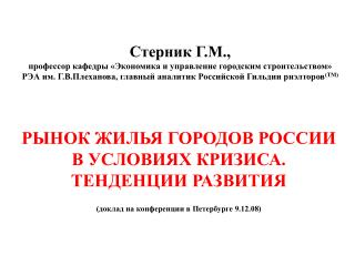 Рынок жилья городов России  в условиях кризиса.  Тенденции развития
