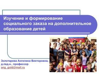 Изучение и формирование социального заказа на дополнительное образование детей