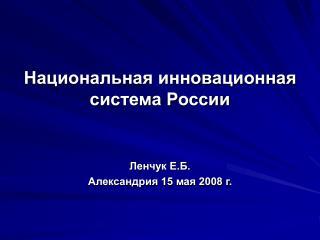 Национальная инновационная система России