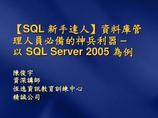 【SQL  新手達人 】 資料庫管理人員必備的神兵利器  –  以  SQL Server 2005  為例