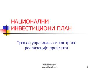 НАЦИОНАЛНИ ИНВЕСТИЦИОНИ ПЛАН
