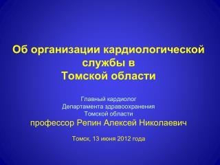 Структура смертности населения  Томской области в 2011 году