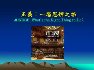 正義:一場思辨之旅  JUSTICE:  What's the Right Thing to  Do ?