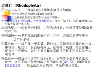 division rhodophyta ppt Classification of rhodophyta | algae cell division rarely intercalary share your knowledge share your word file share your pdf file share your ppt file.