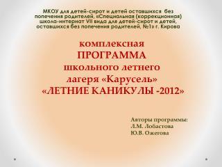 комплексная ПРОГРАММА школьного летнего  лагеря «Карусель»  «ЛЕТНИЕ КАНИКУЛЫ -2012»