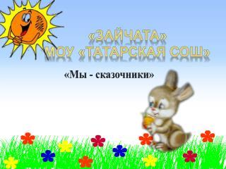 «Зайчата» МОУ «Татарская СОШ»
