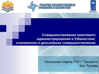Начальник отдела ГНУ г. Ташкента Зоя Тучкова