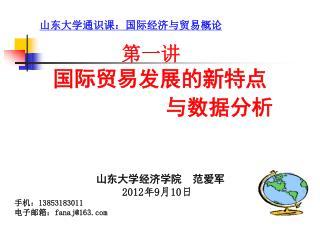 山东大学经济学院  范爱军 2012 年 9 月 10 日 手机: 13853183011 电子邮箱: fanaj@163