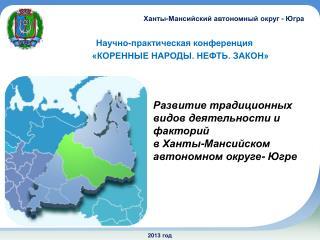 Территории традиционного природопользования Ханты-Мансийского автономного округа - Югры