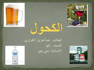 الطالب: عبدالعزيز الكواري 9C: الصف  الأستاذة: منى خير