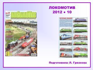 ЛОКОМОТИВ 2012  ● 10