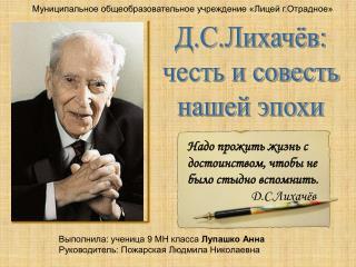 Д.С.Лихачёв: честь и совесть нашей эпохи