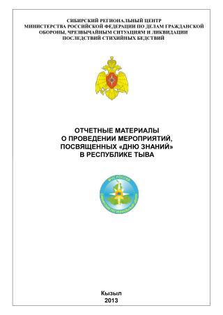СИБИРСКИЙ РЕГИОНАЛЬНЫЙ ЦЕНТР  МИНИСТЕРСТВА РОССИЙСКОЙ ФЕДЕРАЦИИ ПО ДЕЛАМ ГРАЖДАНСКОЙ