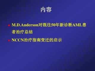 M.D.Anderson 对既往 50 年新诊断 AML 患者治疗总结 NCCN 治疗指南变迁的启示