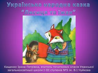 """Українська народна казка  """"Лисиця  та  їжак"""""""