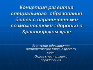 Агентство образования администрации Красноярского края Отдел специального образования