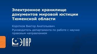 Электронное хранилище документов мировой юстиции  Тюменской области