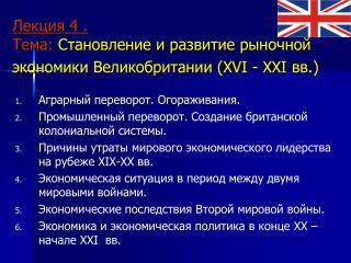 Лекция 4 . Тема: Становление и развитие рыночной экономики Великобритании (XVI -  XXI  вв.)
