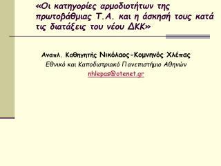A ναπλ. Καθηγητής  Νικόλαος-Κομνηνός Χλέπας Εθνικό και Καποδιστριακό Πανεπιστήμιο Αθηνών