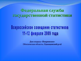 Федеральная служба государственной статистики