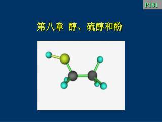 第八章  醇、硫醇和酚