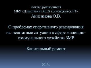 1085 МКД,  недоремонт  –  5 млрд. рублей