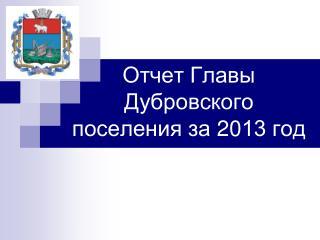 Отчет Главы Дубровского поселения за  20 13 год
