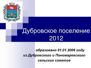 Дубровское поселение 20 12