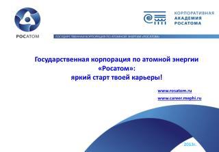 Государственная корпорация по атомной энергии « Росатом »:  яркий старт твоей карьеры!