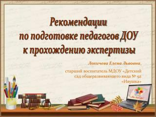 Рекомендации  по подготовке педагогов ДОУ  к прохождению экспертизы