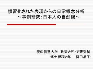 慣習化された表現からの日常概念分析    ~事例研究:日本人の自然観~