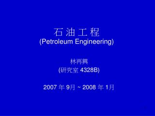 石 油 工 程 (Petroleum Engineering)