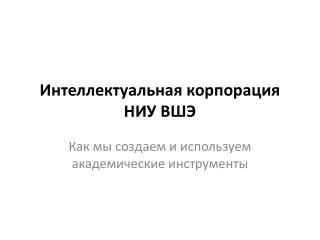 Интеллектуальная корпорация НИУ ВШЭ