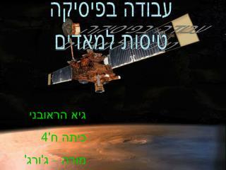 עבודה בפיסיקה טיסות למאדים
