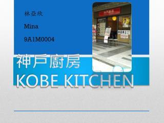 神戶廚房 KOBE KITCHEN