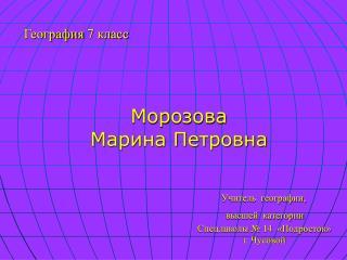 Морозова  Марина Петровна