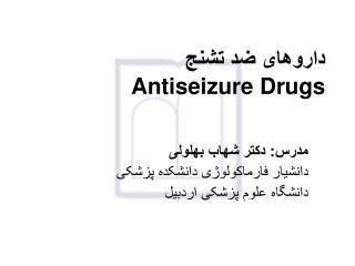 داروهای ضد تشنج Antiseizure Drugs