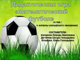 Дидактическая игра «Математический футбол»