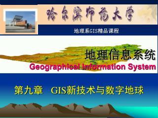 第九章 GIS 新技术与数字地球