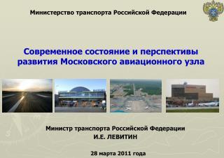 Современное состояние и перспективы развития Московского авиационного узла