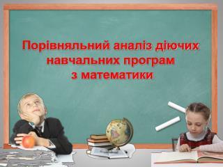 Порівняльний аналіз діючих навчальних програм  з математики