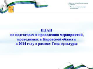 Информация по сети учреждений сферы культуры Кировской области