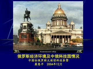 俄罗斯经济环境及中俄科技园情况 中国驻俄罗斯大使馆科技参赞 龚惠平 2004 年 12 月