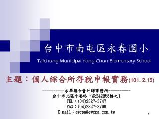 Taichung Municipal Yong-Chun Elementary School