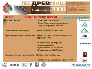 Организаторы:                             ЗАО «ЭКСПОЦЕНТР»