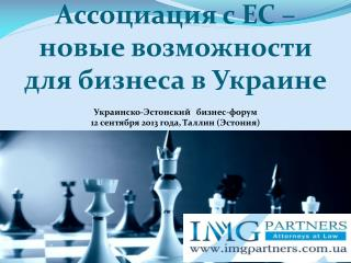 Ассоциация с ЕС – новые возможности для бизнеса в Украине Украинско-Эстонский   бизнес-форум